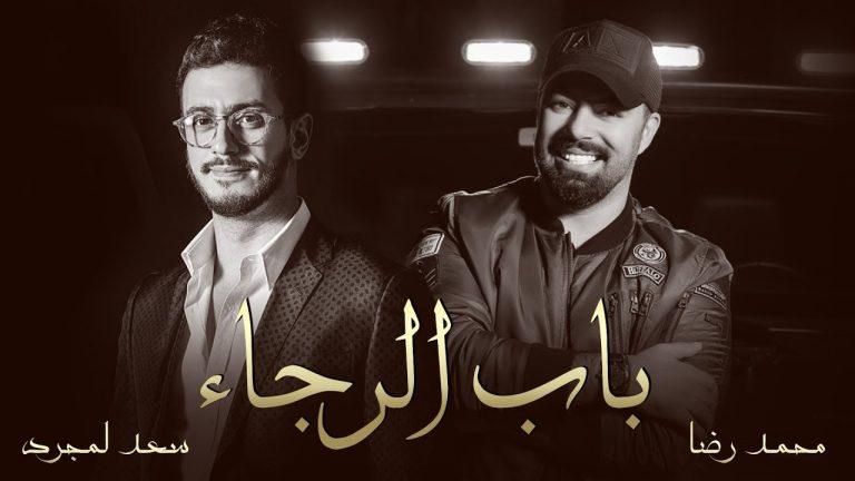 Saad Lamjarred & Mohamed Reda – BAB ALRAJAA