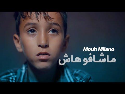 Mouh Milano – Machafouhach